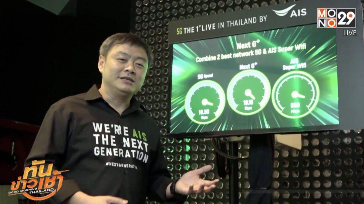 เอไอเอส ชวนสัมผัสประสบการณ์ 5G รายแรกในไทย