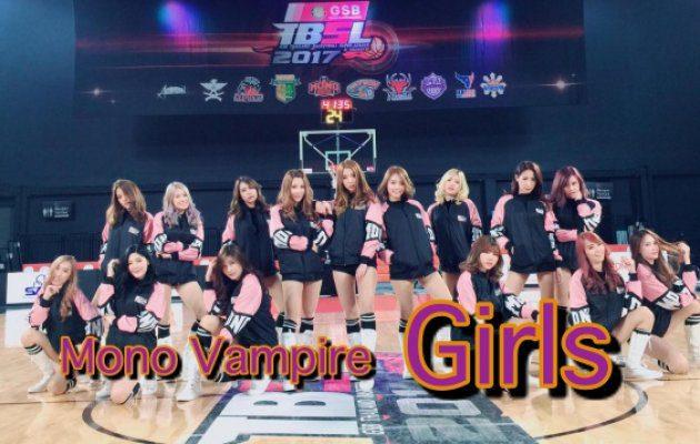 น่ารักสะกดทุกสายตา...สาวๆ Mono Vampire Girls