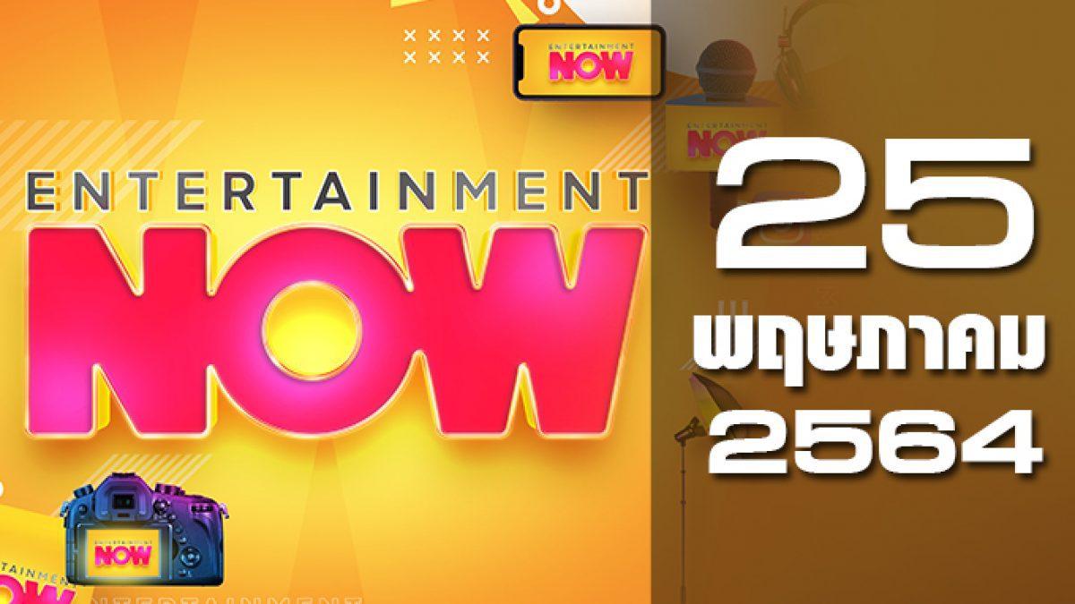 Entertainment Now 25-05-64