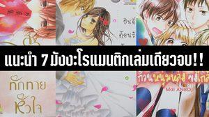 แนะนำ มังงะรักหวานแหวว 7 เล่มให้อ่านกันเพลินๆ ในช่วงหยุดยาว!!