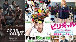 3 ภาพยนตร์ บิ้วอารมณ์ เด็กมัธยม 6 ก้มหน้าก้มตาสอบรัว ๆ #dek61