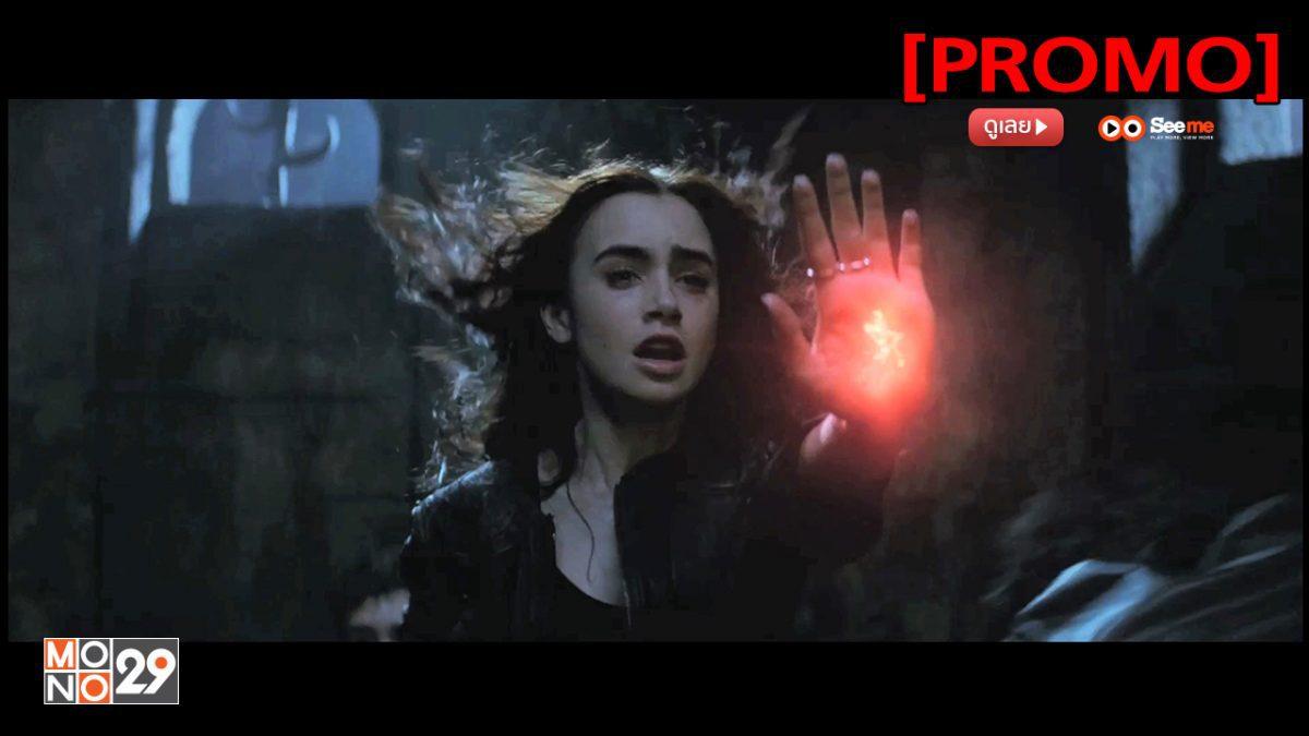 The Mortal Instruments: City of Bones นักรบครึ่งเทวดา [PROMO]