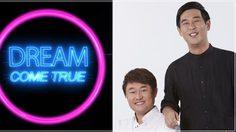 โปรดิวเซอร์ The Mask singer เกาหลี ลัดฟ้ามาไทย เตรียมเปิดออดิชั่น DREAM COME TRUE