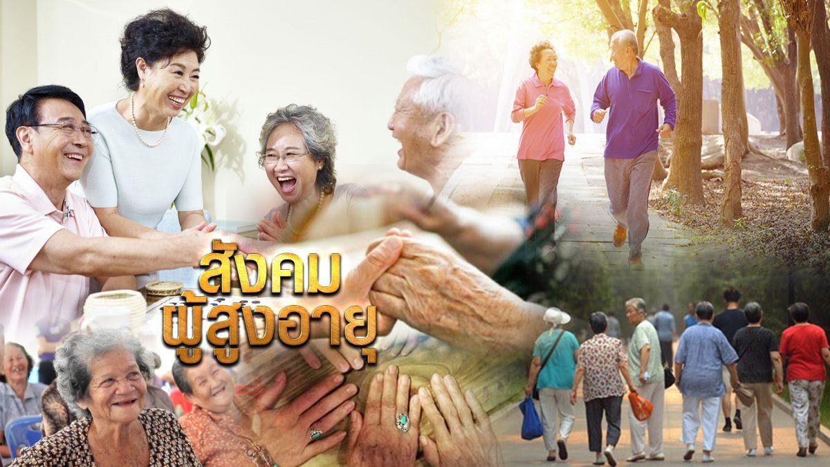 สังคมผู้สูงอายุ 01-10-61