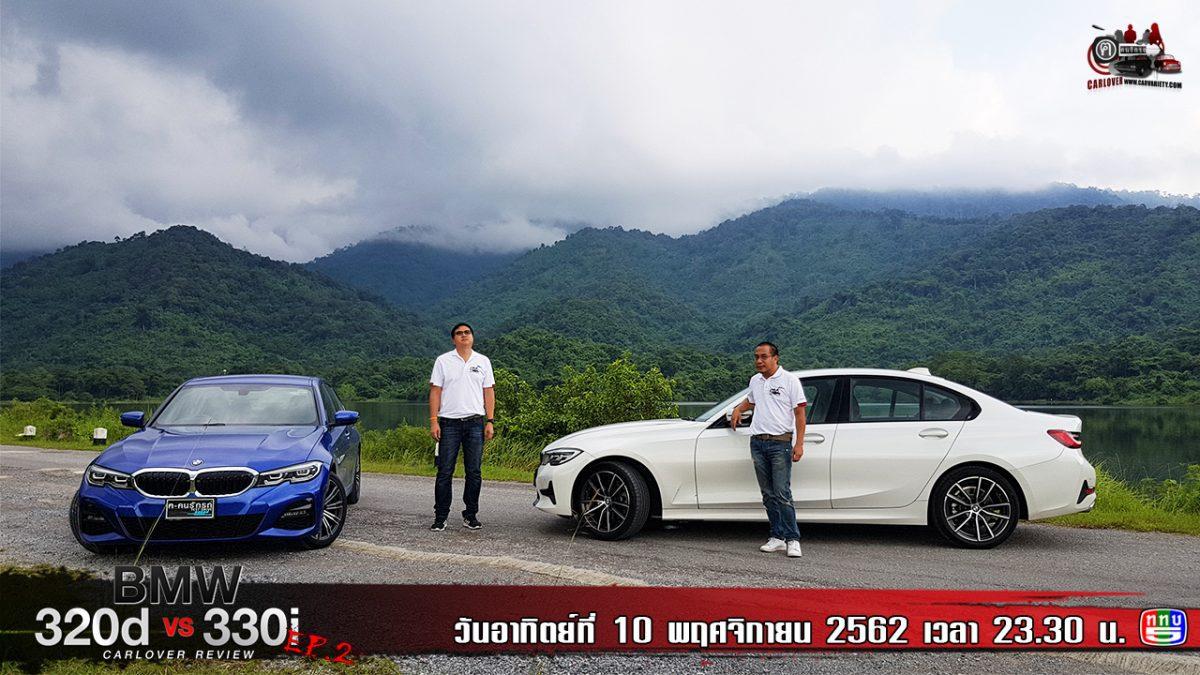 BMW 320 D VS BMW 330 I Ep.2