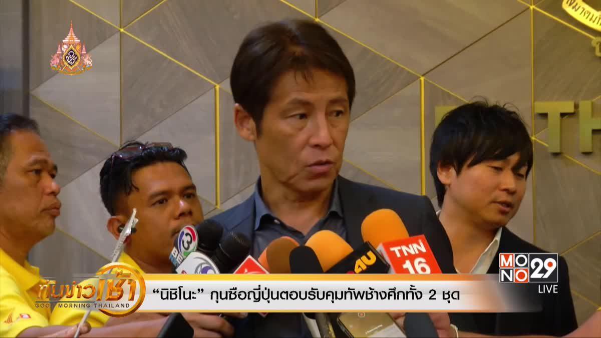 """""""นิชิโนะ"""" กุนซือญี่ปุ่นตอบรับคุมทัพช้างศึกทั้ง 2 ชุด"""