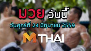 โปรแกรมมวยไทยวันนี้ วันศุกร์ที่ 24 มิถุนายน 2559
