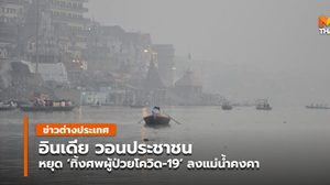 อินเดียวอนประชาชนหยุด 'ทิ้งศพผู้ป่วยโควิด-19' ลงแม่น้ำคงคา