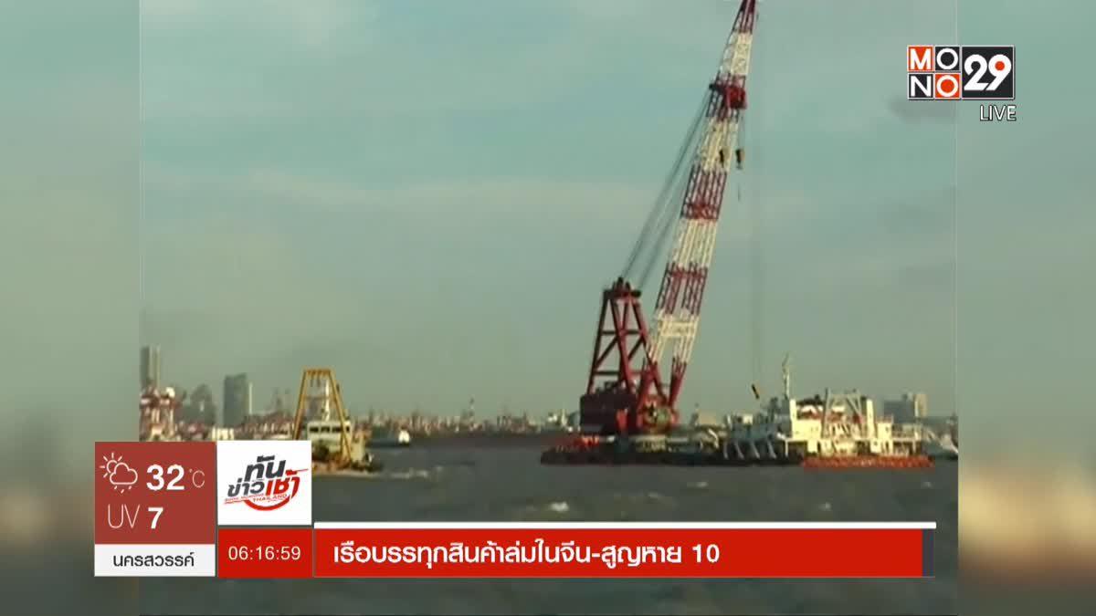 เรือบรรทุกสินค้าล่มในจีน-สูญหาย 10