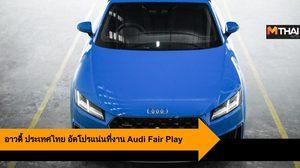 อาวดี้ ประเทศไทย ชวนร่วมงาน Audi Fair Play ที่เซ็นทรัลเอ็มบาสซี 3-8 ก.ย. นี้