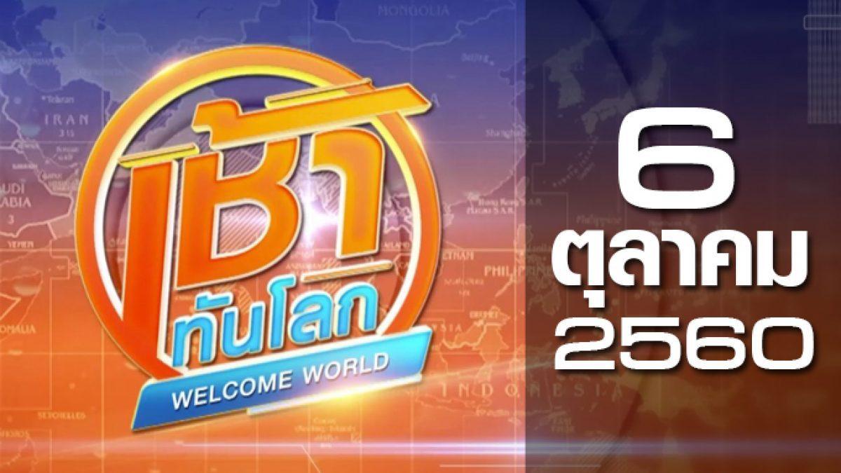 เช้าทันโลก Welcome World 06-10-60