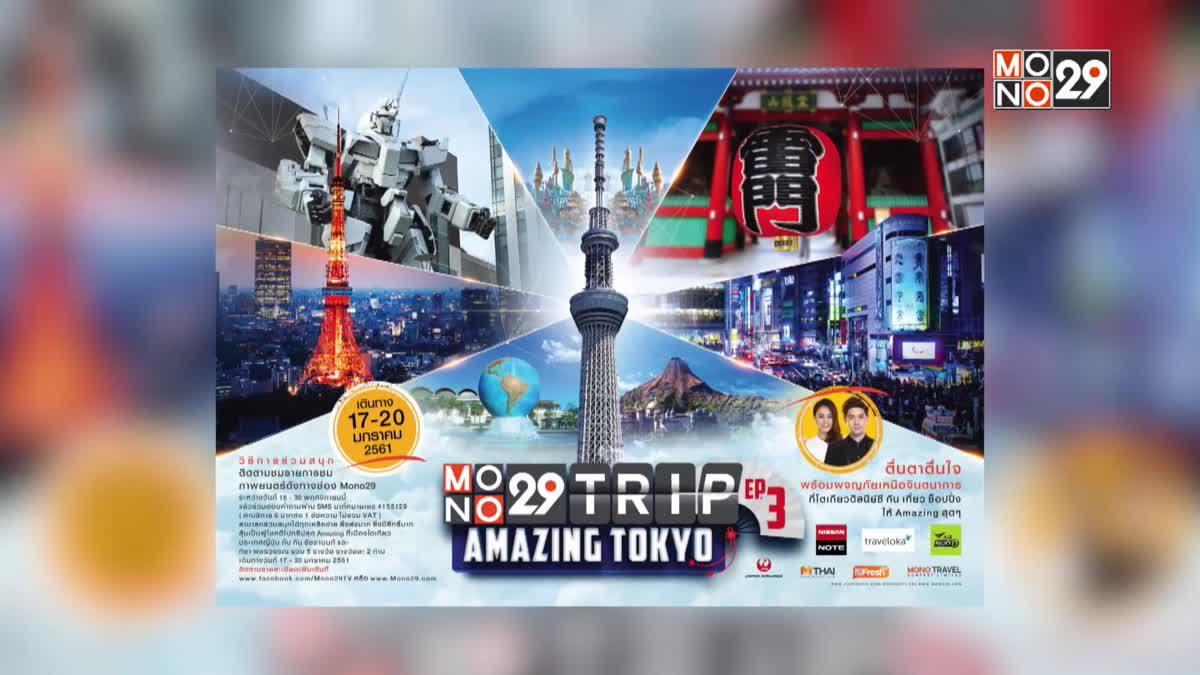 MONO29 เปิดให้ผู้ชมร่วมสนุก ลุ้นเที่ยวฟรีทริปโตเกียว