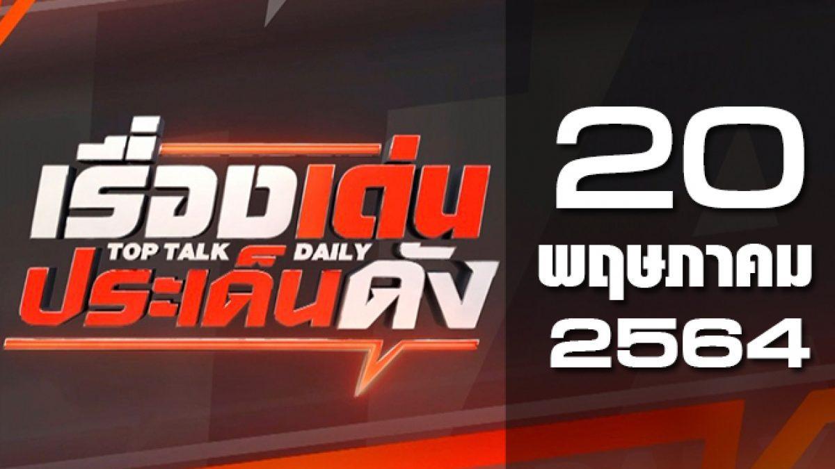 เรื่องเด่นประเด็นดัง Top Talk Daily 20-05-64