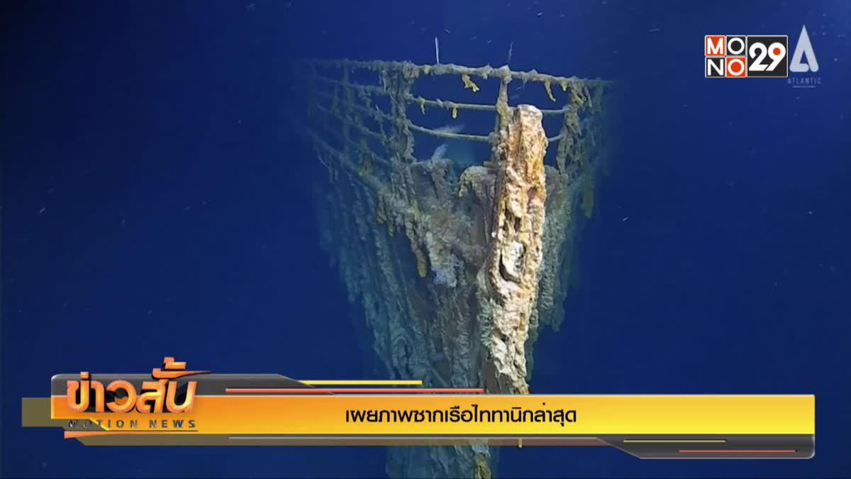 เผยภาพซากเรือไททานิกล่าสุด