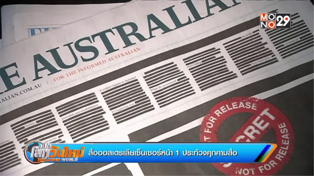 สื่อออสเตรเลียเซ็นเซอร์หน้า 1 ประท้วงคุกคามสื่อ