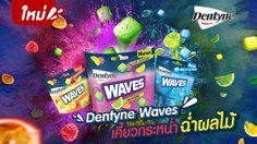 หมากฝรั่ง Dentyne Waves ใหม่!!! ระเบิดรสชาติผลไม้ ยิ่งเคี้ยว ยิ่งฉ่ำ เต็มคำผลไม้