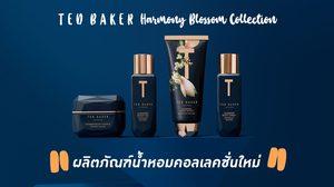 แนะนำน้ำหอมคอลเลคชั่นใหม่ TED BAKER Harmony Blossom Collection ลัดฟ้าจากลอนดอน