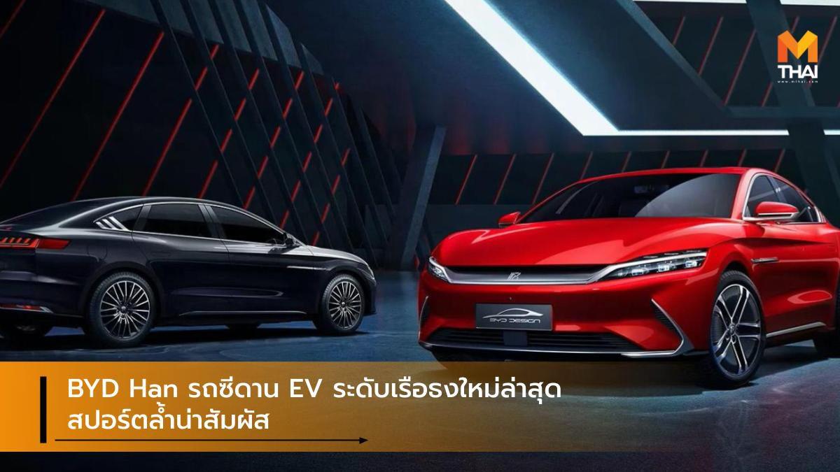 BYD Han รถซีดาน EV ระดับเรือธงใหม่ล่าสุด สปอร์ตล้ำน่าสัมผัส