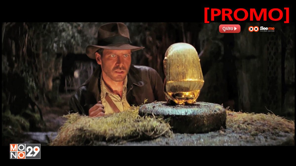 INDIANA JONES AND THE RAIDERS OF THE LOST ARK ขุมทรัพย์สุดขอบฟ้า [PROMO]