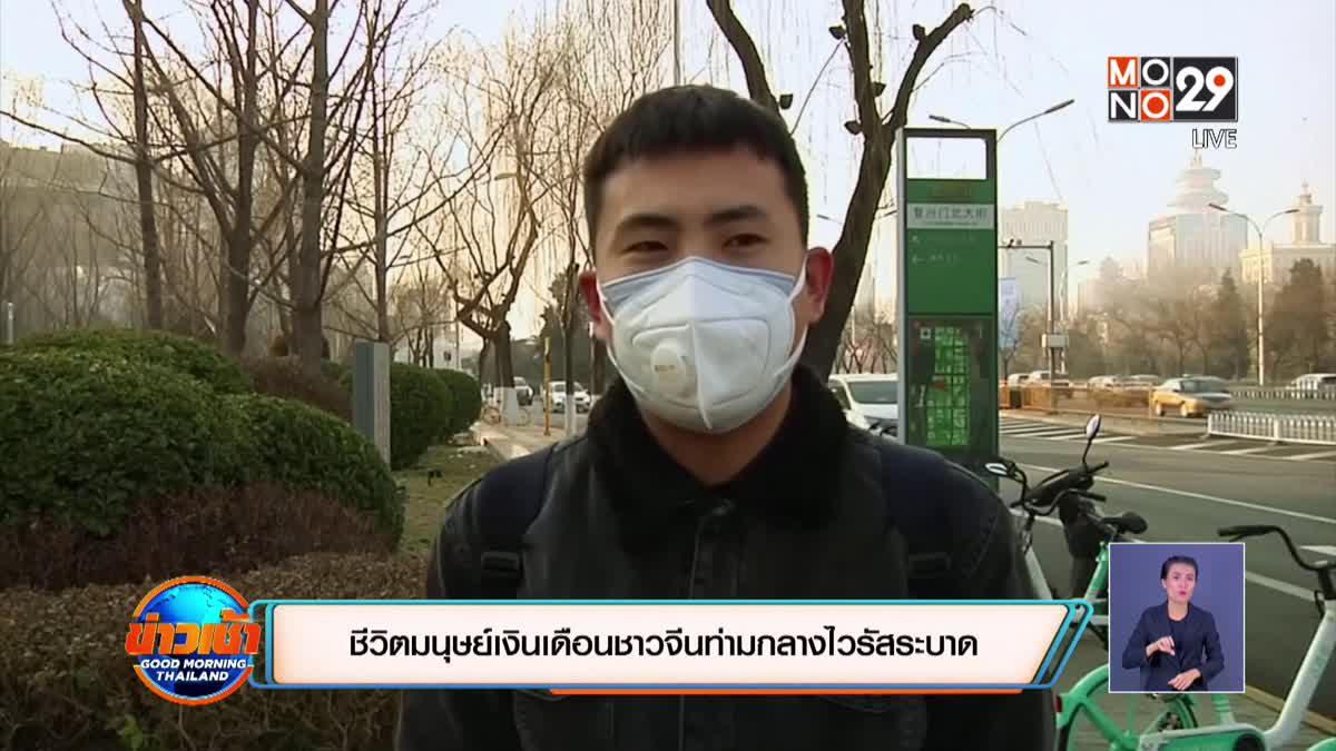 ชีวิตมนุษย์เงินเดือนชาวจีนท่ามกลางไวรัสระบาด