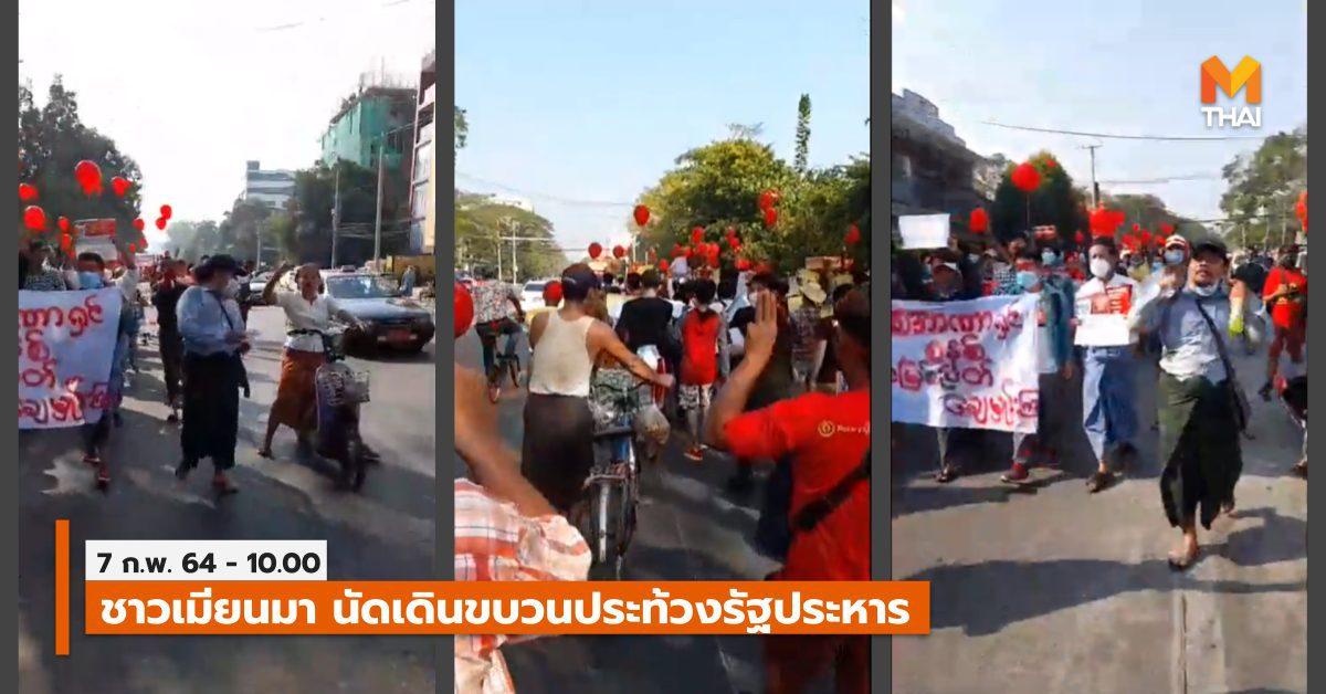 ชาวเมียนมา นัดลงถนน ประท้วงต่อต้าน รปห. – เรียกร้องประชาธิปไตย