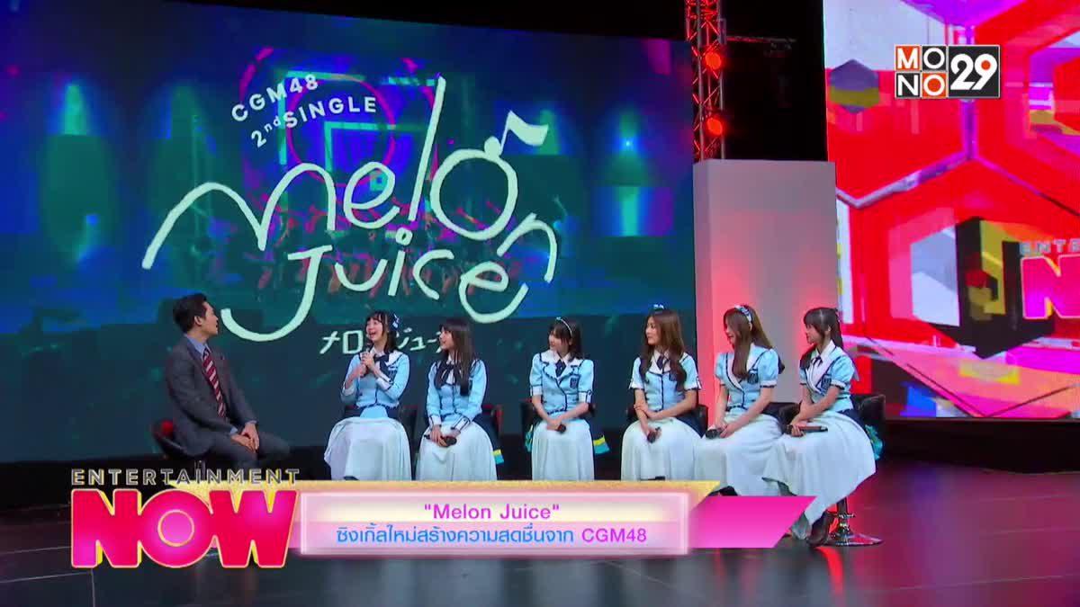 """Melon Juice"" ซิงเกิ้ลใหม่สร้างความสดชื่นจาก CGM48"