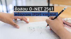ข้อสอบ O-NET 2561 พร้อมเฉลย