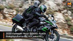 2020 Kawasaki Ninja 1000SX ทันสมัย ขับสนุกทุกเส้นทาง เริ่ม 4.51 แสนบาท