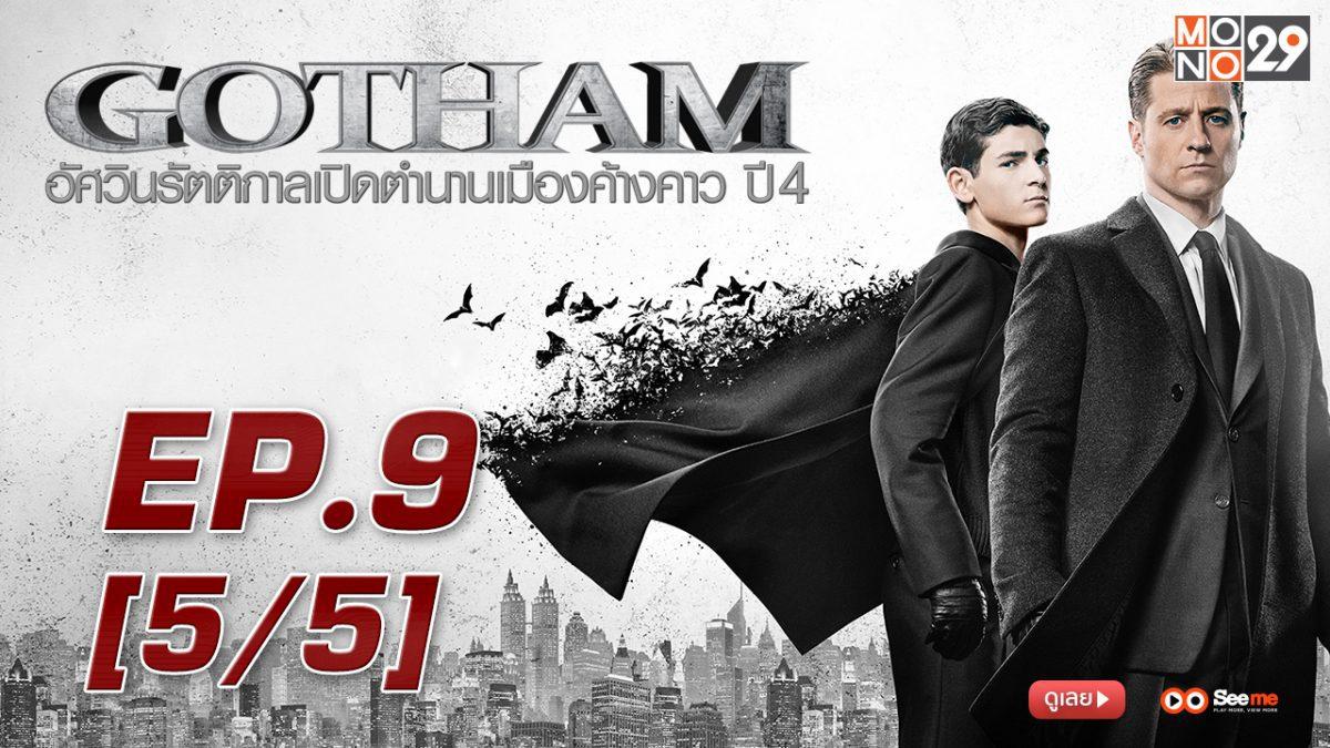 Gotham อัศวินรัตติกาลเปิดตํานานเมืองค้างคาว ปี 4 EP.9 [5/5]