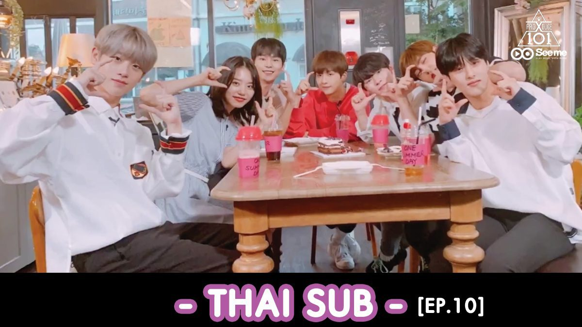 [THAI SUB] PRODUCE X 101 ㅣพลังของการพัฒนาจากรุ่นพี่โซฮเย I.O.I [EP.10]