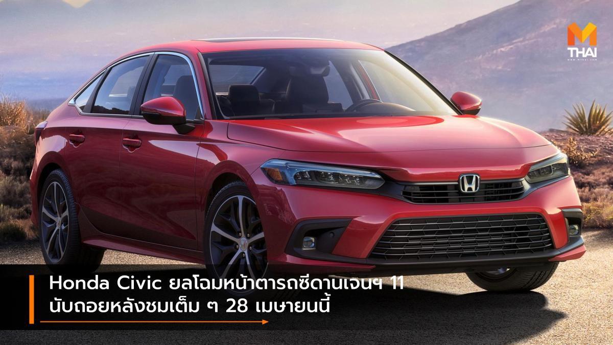 Honda Civic ยลโฉมหน้าตารถซีดานเจนฯ 11 นับถอยหลังชมเต็ม ๆ 28 เมษายนนี้