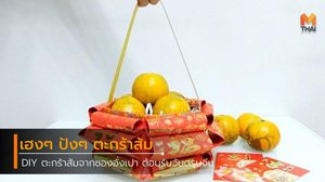 เฮงๆ ปังๆ DIY ตะกร้าส้มจากซองอั่งเปา ต้อนรับวันตรุษจีน