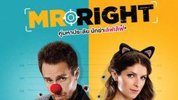 หนัง Mr. Right คู่มหาประลัย นักฆ่า เลิฟ เลิฟ (เต็มเรื่อง)