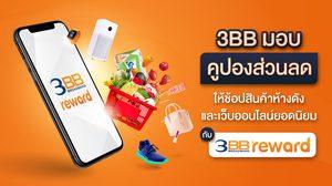3BB มอบคูปองส่วนลดให้ช้อปสินค้าห้างดัง และเว็บออนไลน์ยอดนิยมกับ 3BB Reward