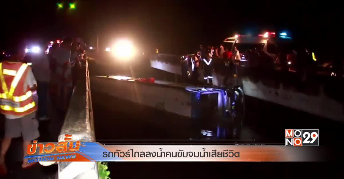 รถทัวร์ไถลลงน้ำคนขับจมน้ำเสียชีวิต