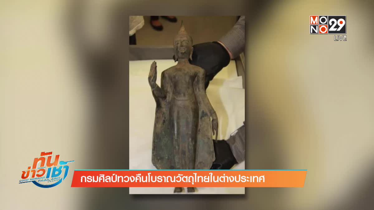 กรมศิลป์ทวงคืนโบราณวัตถุไทยในต่างประเทศ