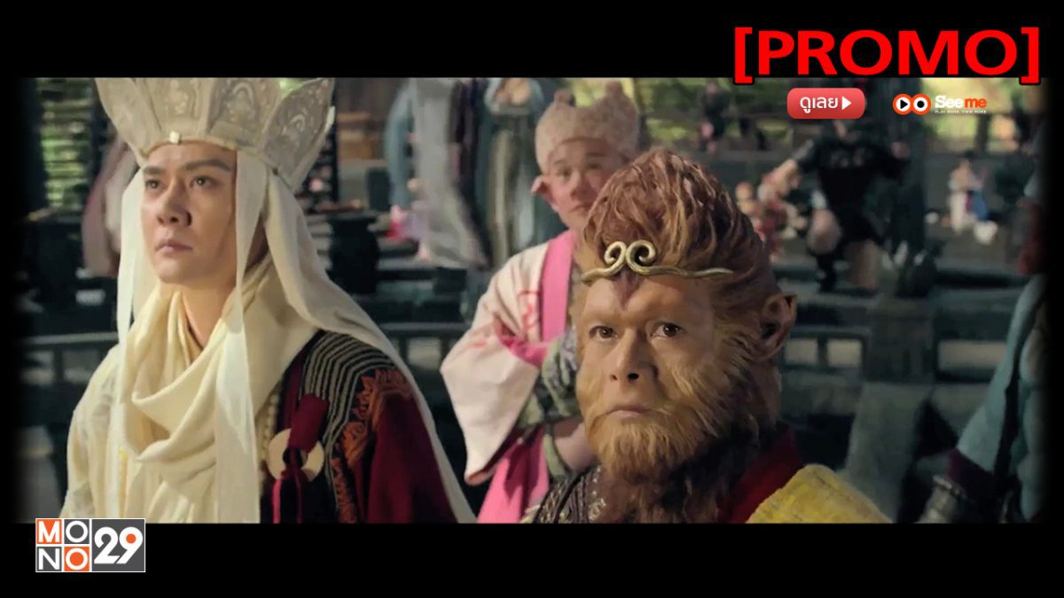 The Monkey King 3 ไซอิ๋ว 3 ตอน ศึกราชาวานรตะลุยเมืองแม่ม่าย [PROMO]