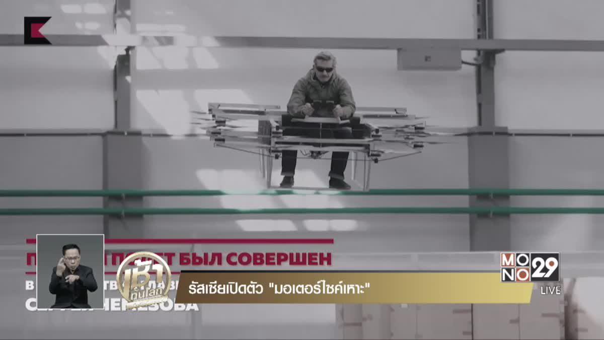 """รัสเซียเปิดตัว """"มอเตอร์ไซค์เหาะ"""""""