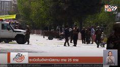 เกิดเหตุระเบิด 2 ครั้งในกรุงคาบูล เมืองหลวงของอัฟกานิสถาน