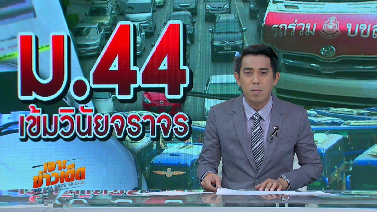เจาะข่าวเด็ด The Day News update 24-03-60