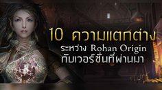 Rohan Origin กับเรื่องของความต่างระหว่างเวอร์ชั่นเก่าและใหม่