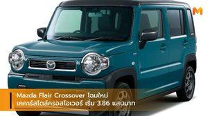 Mazda Flair Crossover โฉมใหม่ เคคาร์สไตล์ครอสโอเวอร์ เริ่ม 3.86 แสนบาท