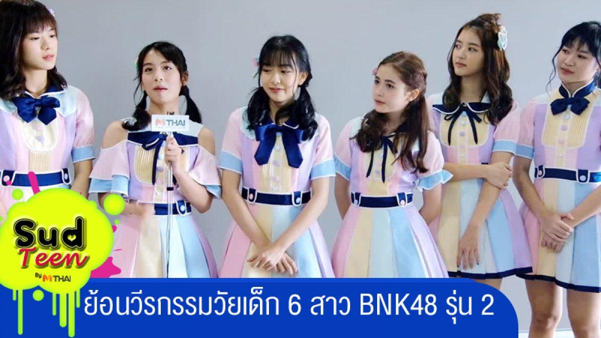 ย้อนวีรกรรมวัยเด็ก 6 สาว BNK48 รุ่น 2
