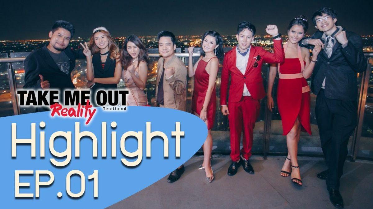 ยิ่งรัก ยิ่งเจ็บ l Highlight - Take Me Out Reality S.2 EP.01 (30 เม.ย. 60)