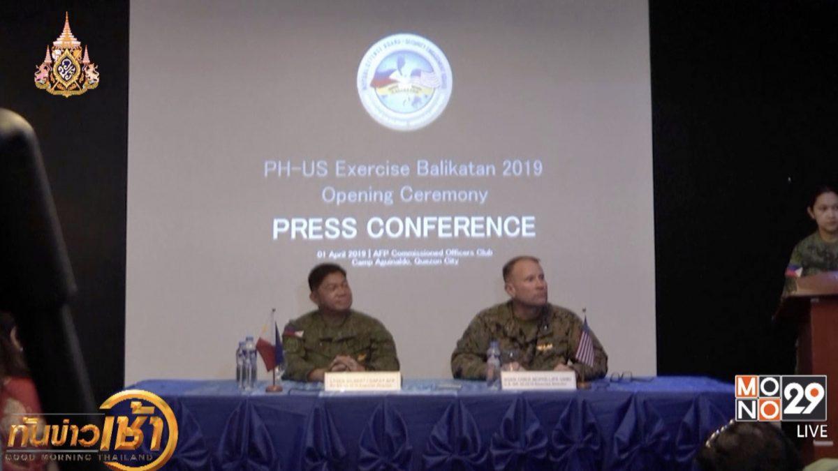 สหรัฐฯ-ฟิลิปปินส์เริ่มปฏิบัติการซ้อมรบร่วมบาลีกาตัน