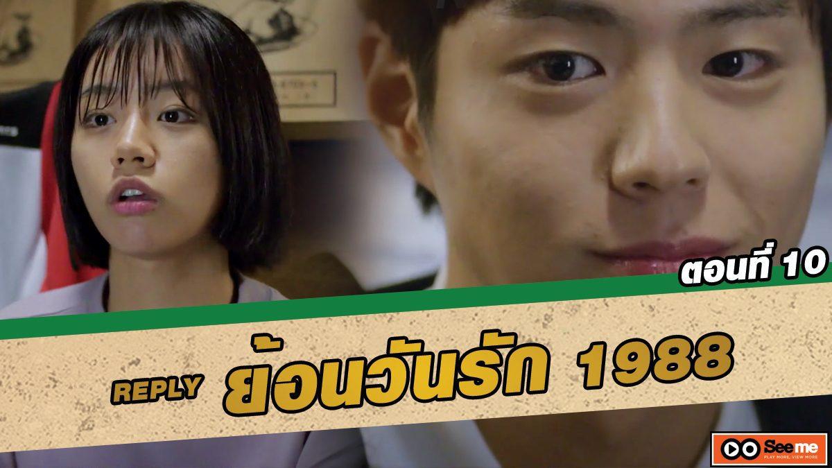 ย้อนวันรัก 1988 (Reply 1988) ตอนที่ 10 ต็อกซอนเธอมันฆาตกร [THAI SUB]