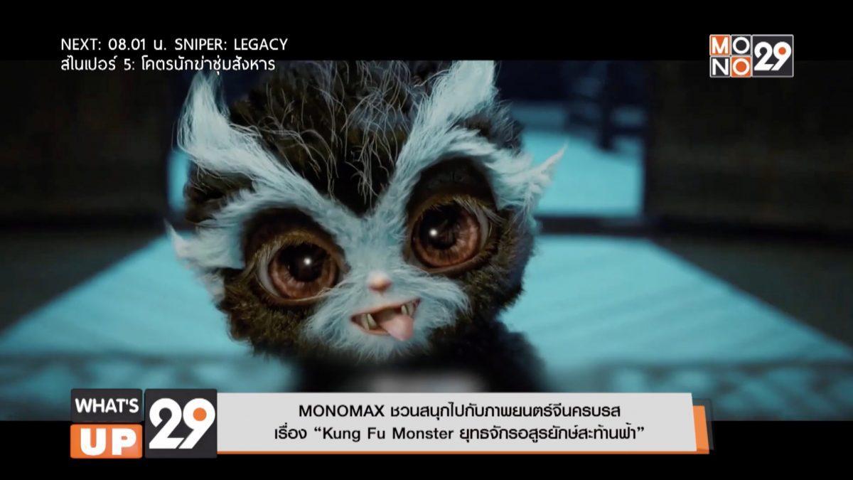 """MONOMAX ชวนสนุกไปกับภําพยนตร์จีนครบรส เรื่อง """"Kung Fu Monster ยุทธจักรอสูรยักษ์สะท้านฟ้า"""""""