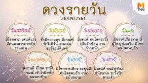 ดูดวงรายวัน ประจำวันพุธที่ 26 กันยายน 2561 โดย อ.คฑา ชินบัญชร