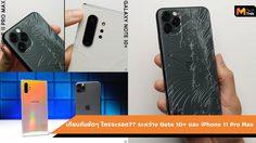 เทียบให้เห็นกันจะๆ Samsung Galaxy Note 10+ และ iPhone 11 Pro Max