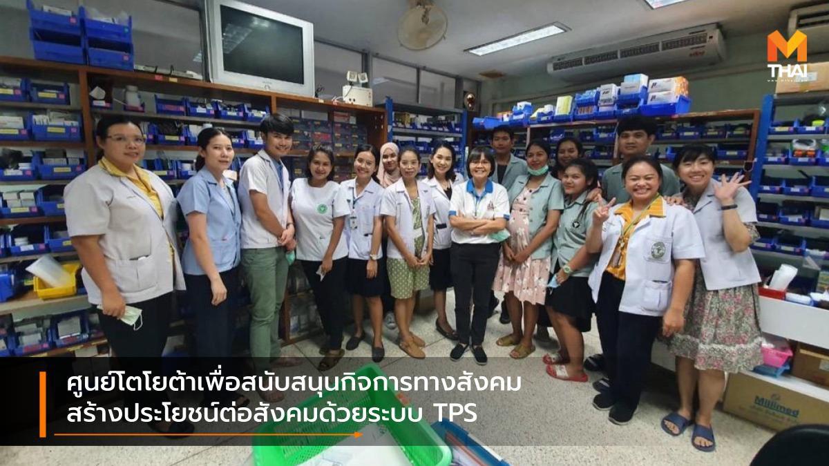 ศูนย์โตโยต้าเพื่อสนับสนุนกิจการทางสังคม สร้างประโยชน์ต่อสังคมด้วยระบบ TPS
